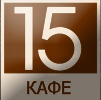 "Кафе ""Cafe 15"""